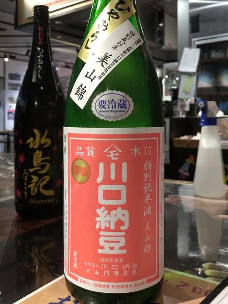 川口納豆 特別純米酒 美山錦 ひやおろし