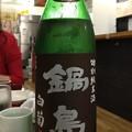 鍋島 Classic 特別純米酒 白菊