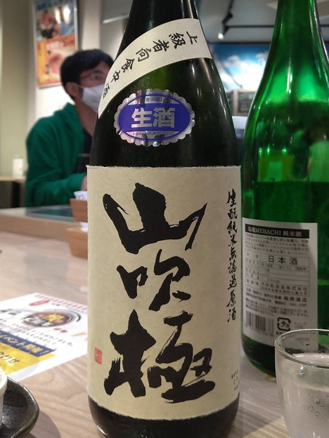 山吹極 生酛 純米無濾過本生原酒 上級者向食中酒