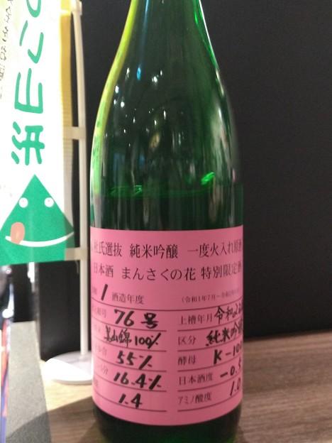 まんさくの花 杜氏選抜 ピンクラベル 純米吟醸
