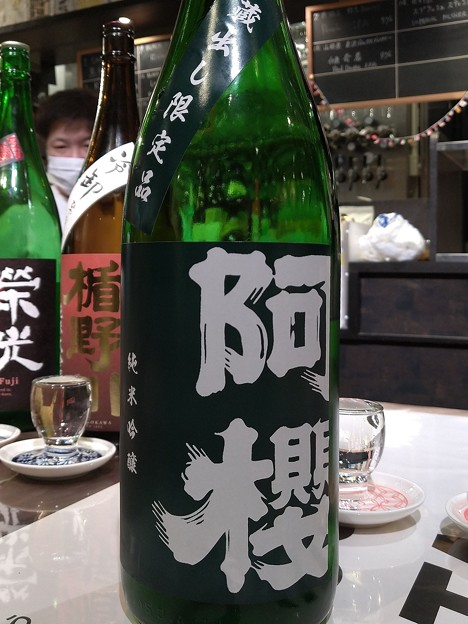 阿櫻 純米吟醸 蔵出限定品
