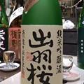 出羽桜 純米吟醸酒 出羽燦々 無濾過生原酒