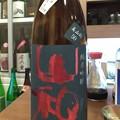 Photos: 山和 純米吟醸 生原酒 美山錦