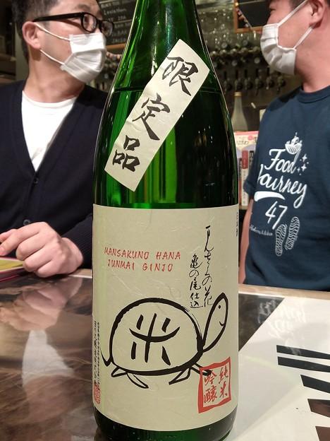 まんさくの花 純米吟醸 亀ラベル