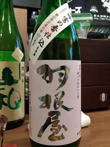 羽根屋 富の香 純米吟醸 生原酒