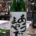 Photos: 磐城壽 純米酒 あづまっぺで