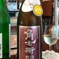 Photos: 角右衛門 特別純米酒 ひやおろし