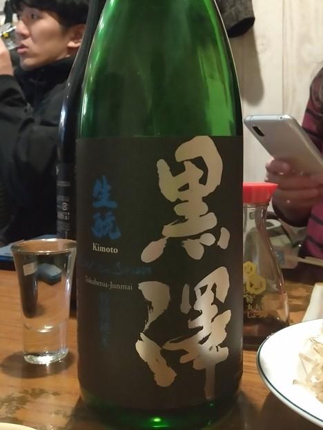 黒澤 生酛 特別純米