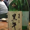 Photos: 黒牛 純米酒 斗瓶取り参年貯蔵生原酒