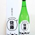 開華 佐藤の酒 純米吟醸酒