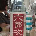 Photos: 蔵の宝 六郎次 純米吟醸 生酒