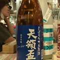 Photos: 天領盃 純米吟醸 しぼりたて生原酒
