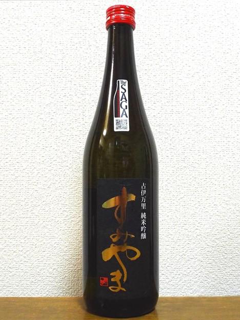 Photos: 古伊万里 すみやま 純米吟醸