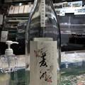 Photos: 菱湖 純米大吟醸 山酒4号 おりがらみ生