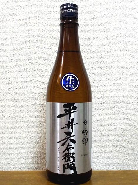 平井六右衛門 吟印 -ぎんじるし- 吟醸酒 生汲み