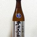 Photos: 平井六右衛門 吟印 -ぎんじるし- 吟醸酒 生汲み