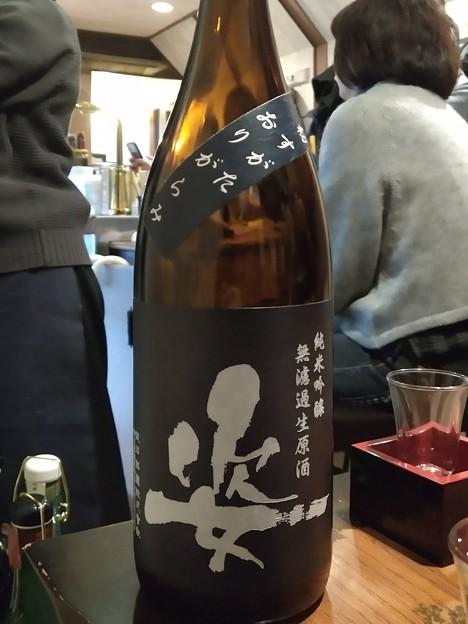 姿 純米吟醸 無濾過生原酒