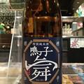 Photos: 鳴子舞 特別純米酒