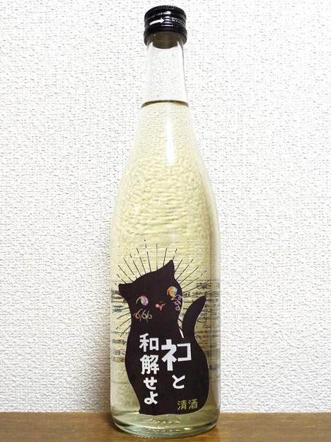 三芳菊 ネコと和解せよ 無濾過生原酒