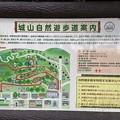 Photos: 城山公園4