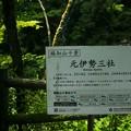 Photos: 天岩戸神社04