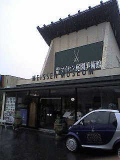 箱根マイセン庭園美術館