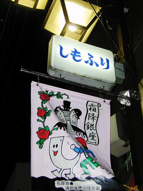 霜降銀座商店街 #4