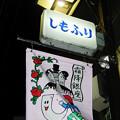 Photos: 霜降銀座商店街 #4