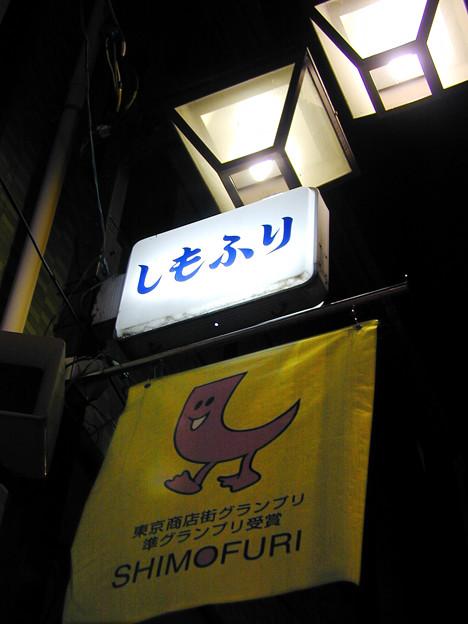 霜降銀座商店街 #6