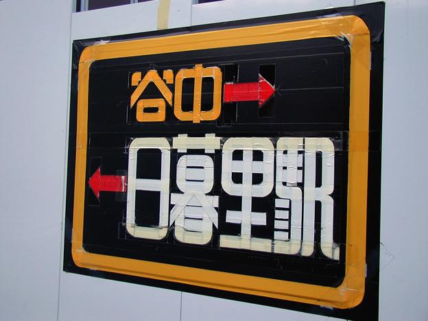 日暮里 修悦体#9