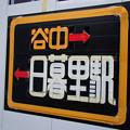 Photos: 日暮里 修悦体#9