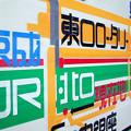 Photos: 日暮里 修悦体#11