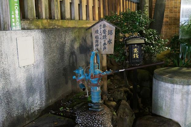 境稲荷神社の井戸