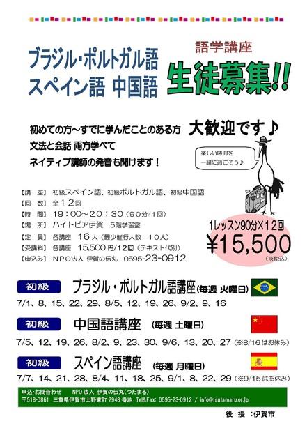 伊賀の伝丸 2014語学講座チラシ