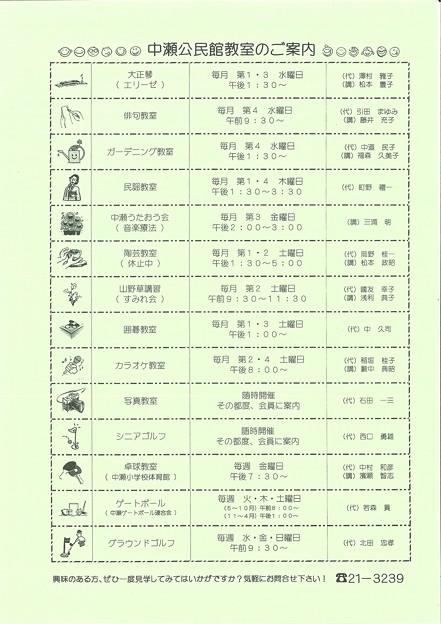 中瀬公民館だより平成29年5月15日号2