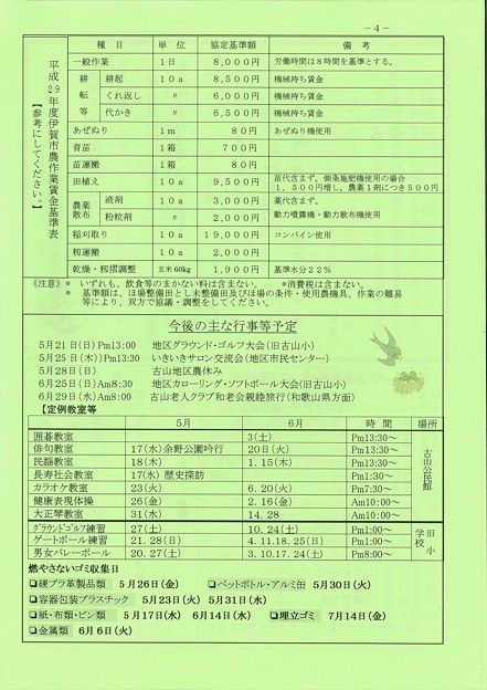 広報ふるやま No240-3