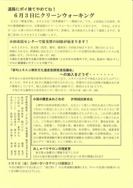 広報小田 No272-2