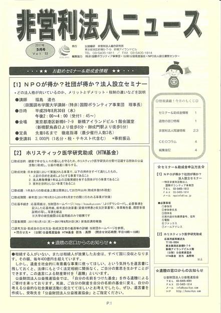 非営利法人ニュースvol53-1