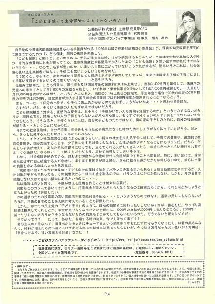 非営利法人ニュースvol53-4