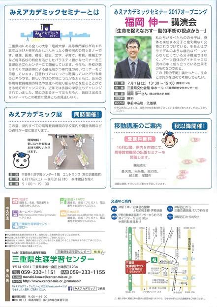 みえアカデミックセミナー2017-3