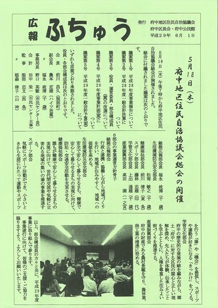 広報ふちゅう平成29年6月1日号1