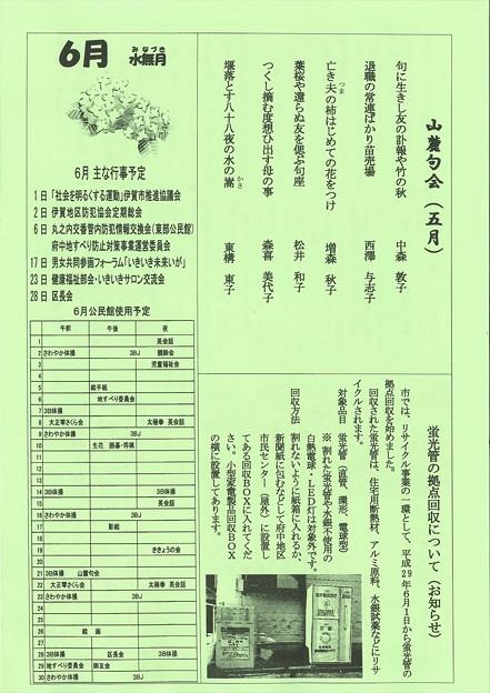 広報ふちゅう平成29年6月1日号3