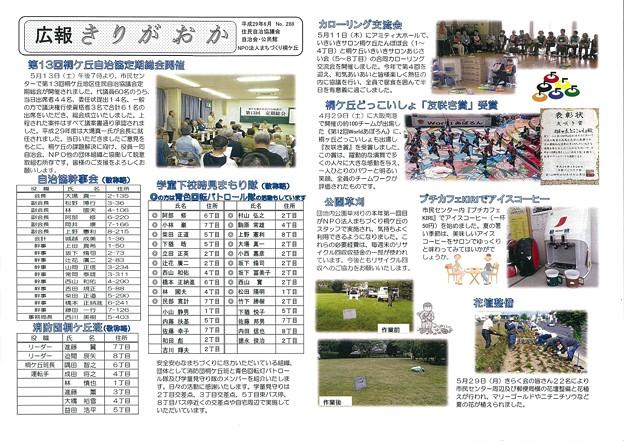 広報きりがおかNo288-1
