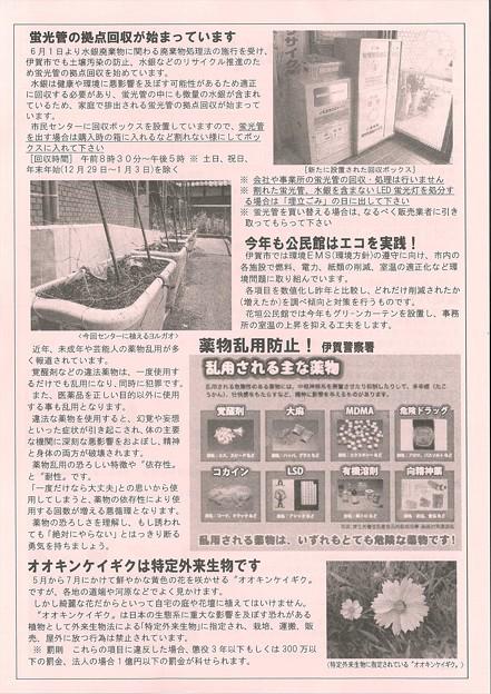 広報はながきNo269-2