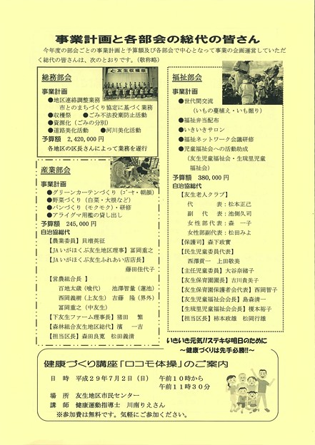 広報とものH29.6.15-2