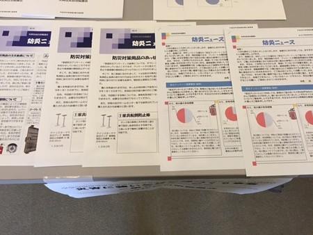 矢持住民自治協議会防災ニュース