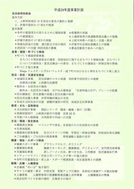 せいぶNo104-2