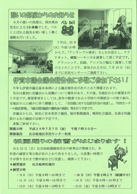 広報ひじきNo29-43