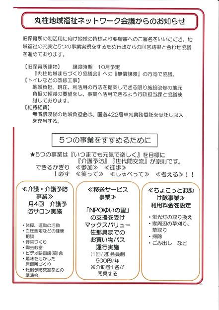 広報まるばしらNo83-2