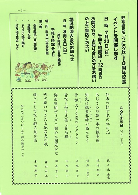 広報ふるやま No242-3